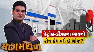 Mahamanthan: પેટ્રોલ-ડીઝલના ભાવનો રોજ કેમ વધે છે બોજ?  | VTV Gujarati