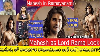 Mahesh Babu fan-made poster look goes viral on social medi..