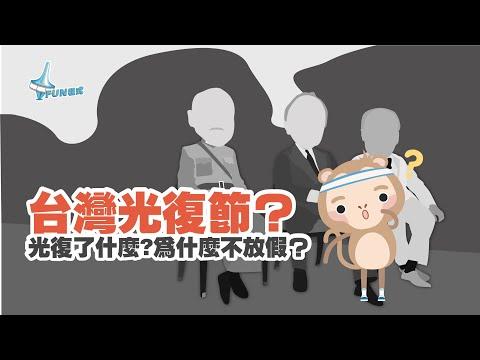 台灣光復節的由來 台灣光復節究竟光復了什麼?為什麼沒有放假呢? FUN程式【第十四話】