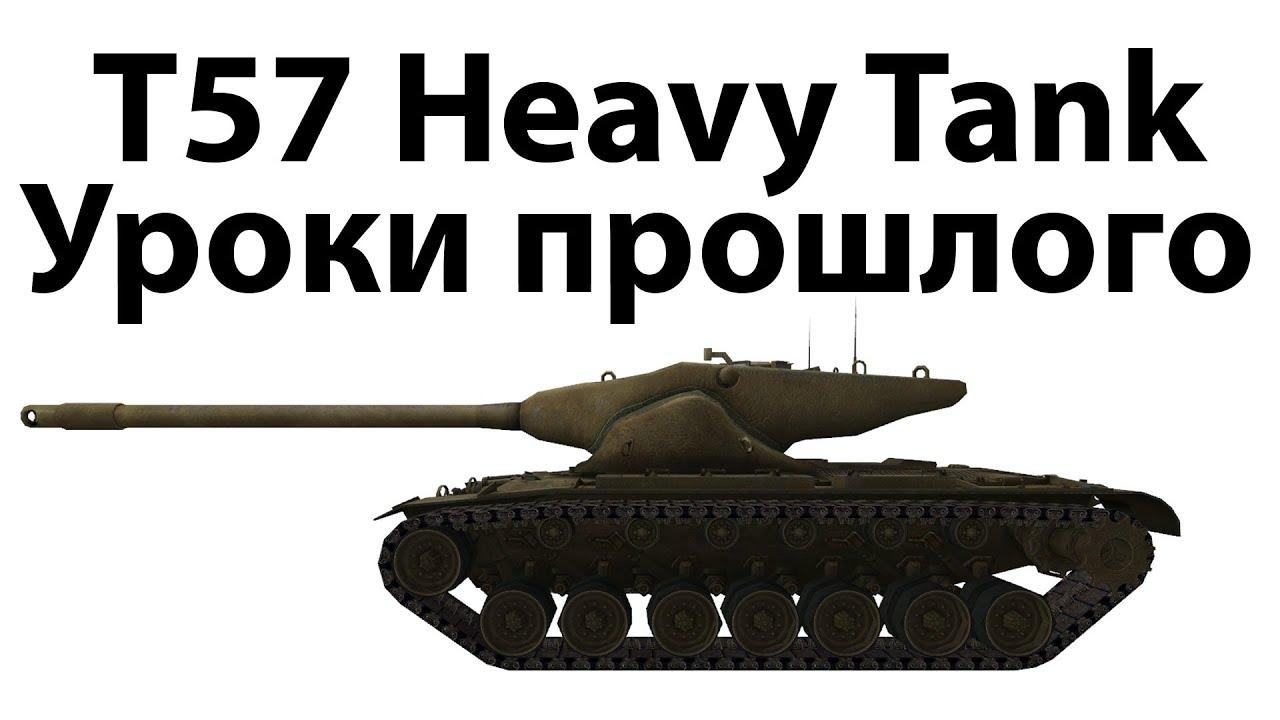 T57 Heavy Tank - Уроки прошлого