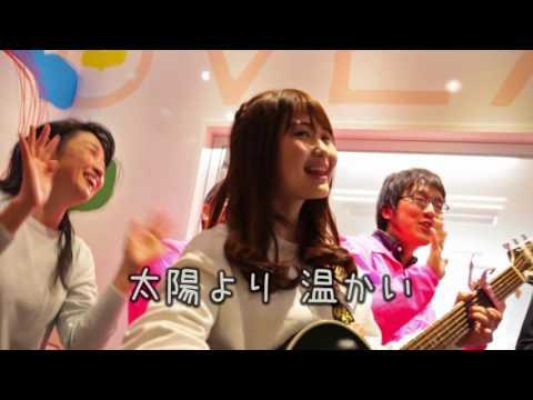 ひまわりのうた 【公式MV】 Myuu