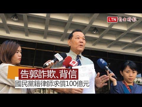 國民黨籍律師狀告郭台銘詐欺、背信 求償100億元