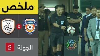 ملخص مباراة الفيحاء والشباب في الجولة 2 من دوري كأس الأمير محمد بن ...