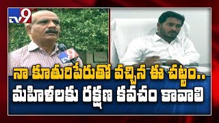 Disha father thanks to YS Jagan over Disha Act in AP..