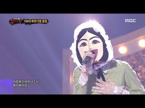[defensive stage] 'Nightingale' - Forsake , '나이팅게일' - 연 복면가왕 20190616