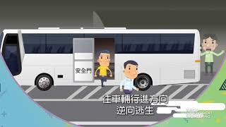 台9線蘇花公路蘇澳東澳段 大客車通車前宣導影片 30秒 國語版