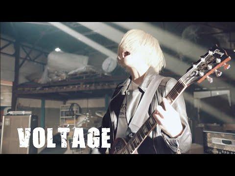 ガールズロックバンド革命『VOLTAGE』MV