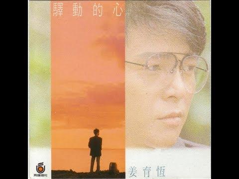 姜育恆 - 驛動的心 / Restless Heart (by Yu-Heng Jiang)