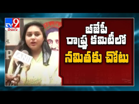 Tamil Nadu: Actress Namitha appointed as BJP state executive member