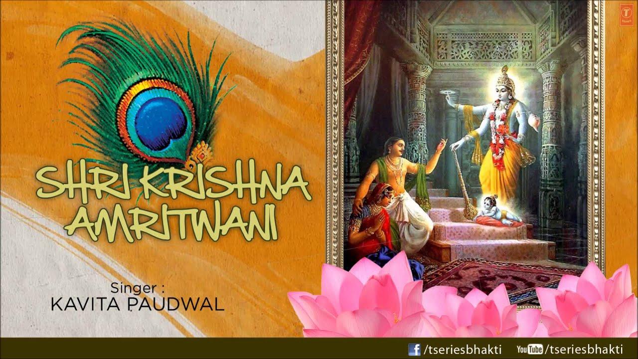 Shri Krishna Amritwani By Kavita Paudwal I Full Audio