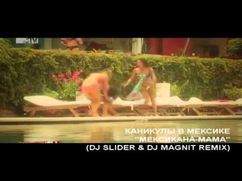 Каникулы в Мексике - Мексикана Мама (DJ Slider & DJ Magnit remix)