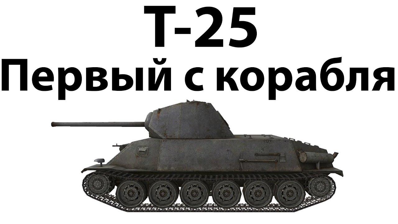 T-25 - Первый с корабля