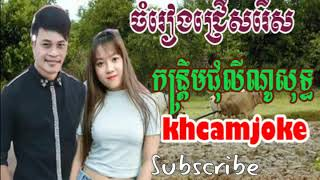 Khmer song,Kantrem Chham they Chom Lino,Khmer song non stop 2018
