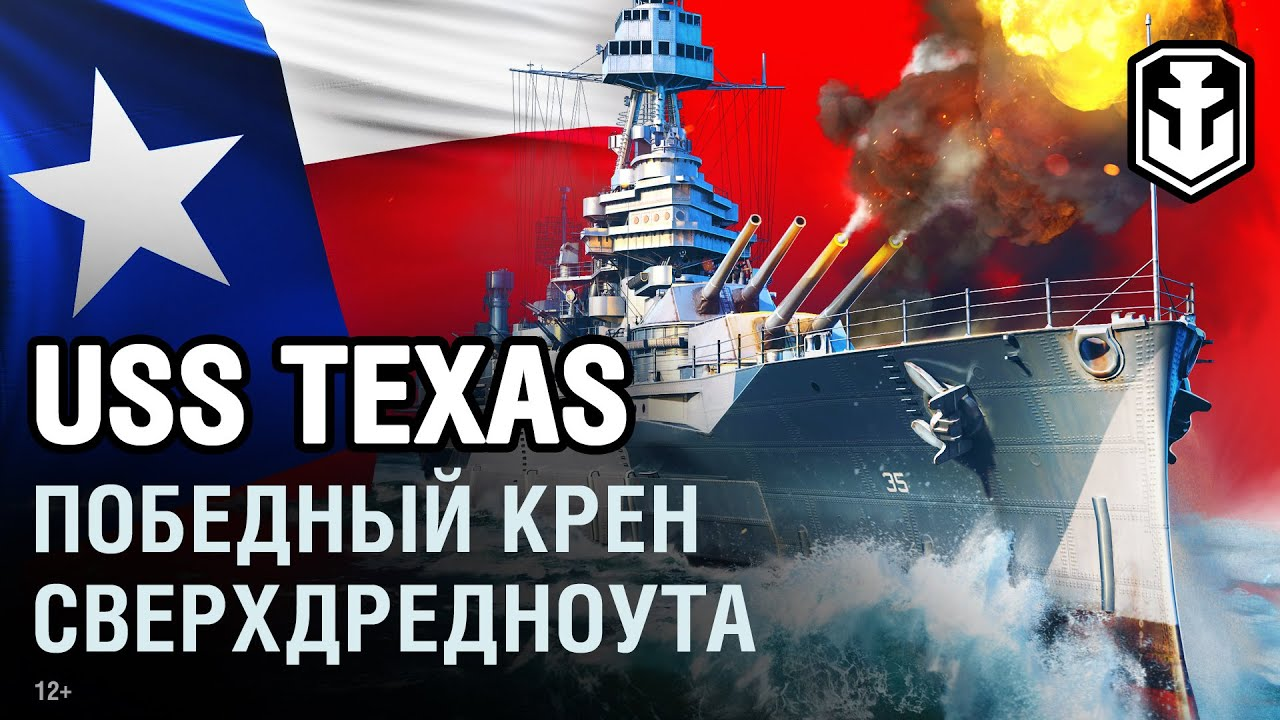 Превью USS Texas. Победный крен сверхдредноута | World of Warships