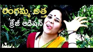Viral Video: Anasuya's Rangammattha Audition..