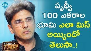 పృథ్వీ100 ఎకరాల భూమి ఎలా మిస్ అయ్యిందో తెలుసా..! - Babloo Prithiveeraj | Frankly With TNR