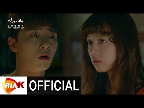 [Official MV]비투비 BTOB(서은광,임현식,육성재) - 알듯 말듯해 Ambiguous [쌈,마이웨이OST Part.4]