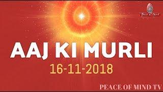 आज की मुरली 16-11-2018 | Aaj Ki Murli | BK Murli | TODAY'S MURLI In Hindi | BRAHMA KUMARIS | PMTV