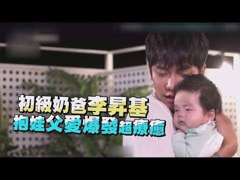 【小森林】超療癒全新韓綜!李昇基初任奶爸手足無措超驚慌!
