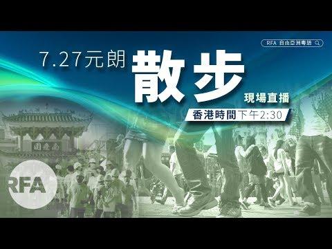 【現場直播 | Live】7.27元朗散步