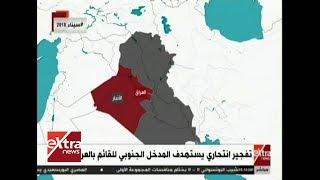 غرفة الأخبار| تفجير انتحاري يستهدف المدخل الجنوبي للقائم بالعراق ...
