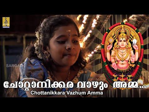 Amme narayana malayalam song download