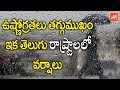 Rains in two Telugu States..