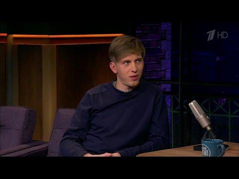 Вечерний Ургант. Александр Паль (13.10.2015)