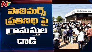 Venkatapuram villagers assault LG Polymers representative ..