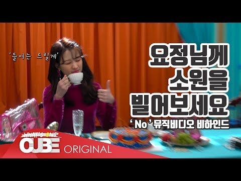 CLC(씨엘씨) - 칯트키 #49 ('No' M/V 촬영 비하인드 PART 1)