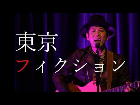 オカダユータ/東京フィクション-弾き語り-[LIVE 2021.2.7]