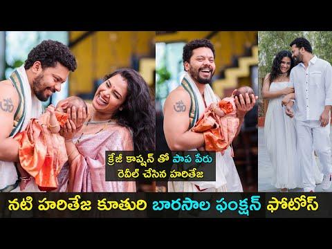 Actress Hari Teja's daughter naming ceremony function photos