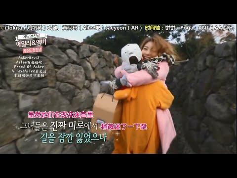 [中字] 141230 Ailee & Amber 美好的一天 One Fine Day EP1 [HD] by C40H64O4