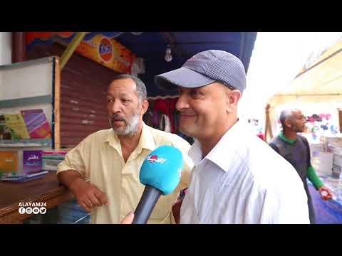 الأسر المغربية وسوق الكتب المستعملة