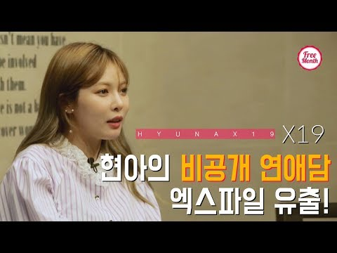 [Hyuna X19] 현아 엑스나인틴 The foxes' chat A house party at night_X19