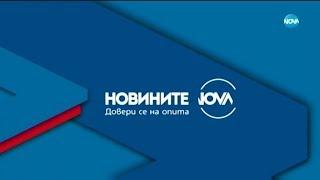 Новините на NOVA (14.02.2020 - централна емисия)