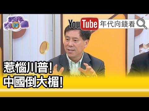 精華片段》汪浩:中國不想強迫技術轉移導致貿易戰談判破裂?!【年代向錢看】