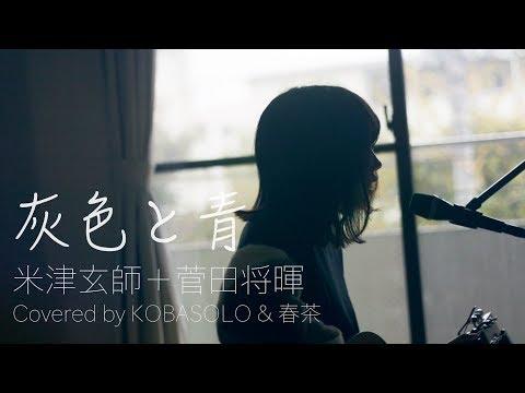 【女性が歌う】灰色と青+菅田将暉/米津玄師(Covered by コバソロ & 春茶)