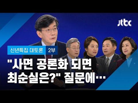 """[2021 신년토론] """"이명박·박근혜 사면 공론화되면, 최순실은?"""" 의견 묻자… / JTBC News"""