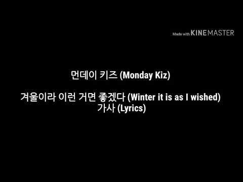 먼데이 키즈 – 겨울이라 이런 거면 좋겠다 가사 | Monday Kiz - Winter it is as I wished Lyrics