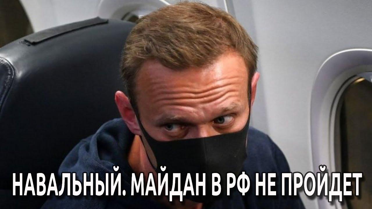 Навальный готовит майдан в РФ