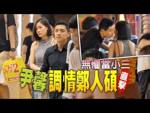 【台灣壹週刊】無懼當小三 尹馨調情鄭人碩直擊