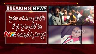 Class 8 girl student commits suicide, parents blame school..