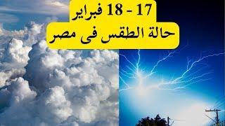 حالة الطقس ودرجات الحرارة اليوم وغدا السبت فى مصر     -