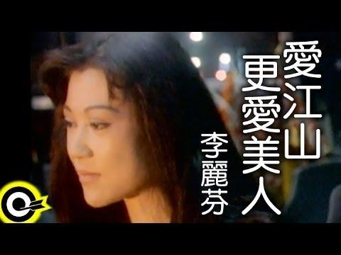 李麗芬 Lily Lee【愛江山更愛美人 The bold and the beautiful】台視「倚天屠龍記」片尾曲 Official Music Video