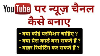 YouTube पर न्यूज चैनल कैसे बनाए | how to make news channel on YouTube in India | by Journalism Sikhe