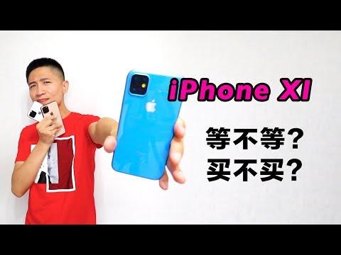 iPhoneXI值不值得买?被5G抛弃的苹果还有什么杀手锏?