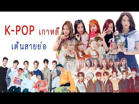 [K- POP] เกาหลีที่มีเด็กไทย เต้นสายย่อ GOT7 , BLACKPINK , NCT , CLC , 2PM , TINY-G , NATTY