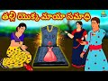 తల్లి యొక్క మాయా సమాధి | Telugu Stories | Telugu Kathalu | Stories in Telugu | Telugu Moral Stories
