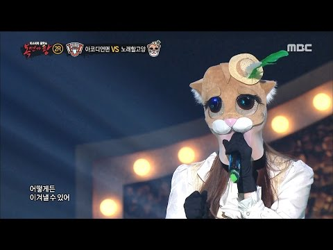 [King of masked singer] 복면가왕 - 'Puss in Boots is sing' - You from the same time 20170312